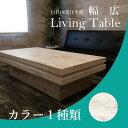 ローテーブル センターテーブル リビングテーブル 鏡面 高級 デザイナー  大きめ 木製 男前インテリア 女前インテリア重厚感 北欧