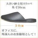 大きい紳士用30cmスリッパレザー(合成皮革)ブラック【コンビニ受取対応商品】