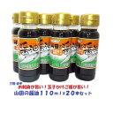 復興支援しょうゆ山田の醤油(110mlx20本  東北復興 岩手県  コンビニ受取対応商品