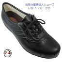 磁気付健康 婦人シューズ カジュアル・スポーティ LW-170 黒 婦人靴 ワイズ:3E(EEE)日本製 お多福 おたふく OTAFUKU オタフクはきものやさん