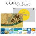 ICカードステッカー ICカードシール スイカ Suica PASMO パスモ ICOCA TOICA Edy nanaco 海 ヤシの木 バカンス ハワイアンデザイン 熱帯魚 海中 ひまわり