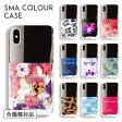 送料無料 iPhone7 iPhone6s クリア ケース スマホケース 全機種対応 ネイルカラー nail colour ネイルケース SMA COLOUR iPhone 7 plus ヒョウ柄 宇宙柄 花柄 アイフォン7 Xperia X Z5 SO-04H SO-01H Galaxy S7 edge SC-02H SH-04H SH-02H F-03H ディズニー モバイル DM-02H