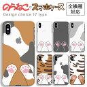 iPhone7ケース スマホケース 全機種対応 ハードケース のらねこ スマホケース 猫 キャット