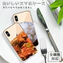 スマホケース 送料無料 iPhoneX ケース iPhone...