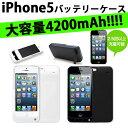 【 iPhone5 】【メール便不可】 iPower バッテリー iPhoneケース 【全2色】 4200mAh 大容量 充電 Lightning ケーブル にて 充電可能 !! Battery iPhoneカバー iPhone アクセサリー, アイフォン iPhone Apple スマホ