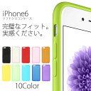 【 iPhone6 ケース 】 シリコン スーパーフィット ...
