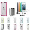 【 iPod touch 5 】カラーバリエーション豊富 10カラー 写真を入れてオリジナルケース! iPod touchケース iPod touchカバー iPod touch アクセサリー, アイポッド iPhone アイフォン Apple スマホ タブレット iPad iPod ブランド