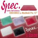 【 MacBook Pro 】【 送料無料 】スペック クロコダイル レザー シェルケース シェルカバー MacBook Pro 13インチ 対応! smart shell cover マックブックプロ カバー ケース Apple spec. crocodile leather shell