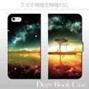 【送料無料 】 全機種対応 手帳型 iPhone7 iPhone6s スマホケース【 iPhone ...