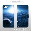【送料無料 】 全機種対応 手帳型 iPhone6s スマホケースgalaxy s6 edge xperia Z3 Z4 SO-03G SC-0...