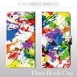 【送料無料 】 全機種対応 手帳型 iPhone6s スマホケースgalaxy s6 edge xperia Z3 Z4 SO-03G SC-05G SC-04G SO-01G SO-02G Disney mobile SH-02G SH-03G F-04G 虹色 アートデザイン 色鮮やか 華やか 虹 オーロラ お洒落 便利 な book case 型