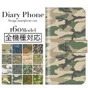 【送料無料】 手帳型 スマホケース 全機種対応 迷彩柄 カモフラージュ柄 フレック迷彩 デザート フレック迷彩 マウンテン迷彩 フィールド迷彩 デジタル迷彩 DPNU迷彩 M90迷彩 スポット迷彩 iPhone7 iPhone6s iPhoneSE iPod touch GALAXY Xperia ARROWS AQUOS HTC J butterfly