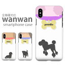 iPhone7ケース スマホケース 全機種対応 ハードケース スマホケース 可愛い 犬 ミニチュアダ...