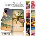 送料無料 iPhone7 手帳型 スマホケース 全機種対応 iPhone6s ケース ハワイアン ダ