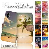 送料無料 iPhone7 手帳型 スマホケース 全機種対応 iPhone6s ケース ハワイアン ダイアリー hawaii ビーチ サーフ オールドスクール 海 夏 サマー アロハ プルメリア plus 花柄 Xperia XZ Xperia X Z5 SO-04H SO-01H SO-02H SO-01G arrows F-03H AQUOS SH-04H Galaxy S7 edge