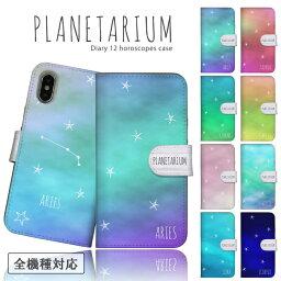 全機種対応 iPhone11ProMax XS XR iPhoneSE(第2世代)対応 手帳型ケース スマホカバー プラネタリウム ケース 手帳型ケース 星柄 <strong>星座</strong> 宇宙 星占い planetarium arrows 5G Xperia 1 II 10 AQUOS sense3 Galaxy S20+ アイフォン エクスペリア 携帯カバー