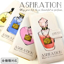 全機種対応 iPhone11ProMax XS XR iPhoneSE(第2世代)対応 手帳型ケース 送料無料 香水ボトル スマホケース ASPIRATION perfume 名入れ イニシャル Galaxy S10+ Xperia XZ3 ARROWS U 801FJ AQUOS R3 アイフォン 新機種 iphone12