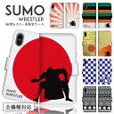 iPhone7 ケース 手帳型ケース 全機種対応 手帳ケース 相撲レスラー 日本の国技シリーズ 相撲