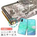 手帳型 スマホケース 【ストラップホール加工サービス】 iPhone6sケース 全機種対応 ダイア