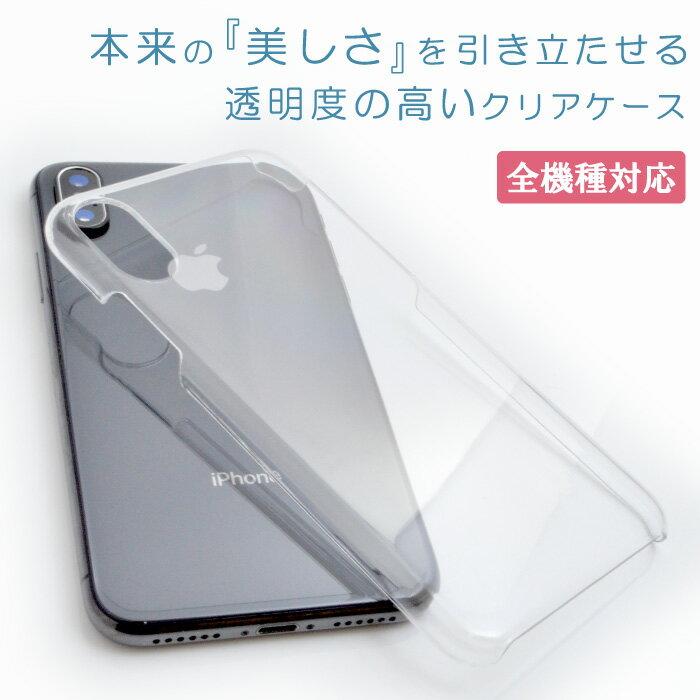 全機種対応 クリアケース 透明ケース デコケース デコ用 バルク スマホケース iPhon…...:woodgreen:10042791