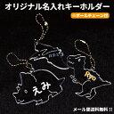 【 送料無料 】キーホルダー 名いれ ネーム 名札 流行 トレンド ランドセル かばん バッグ キッズ オリジナル プレゼント