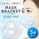マスク ブラケット フレーム 呼吸が楽に 息苦しさ解消 メイク崩れ防止 暑さ対策 冷感 蒸れ防止 熱軽減 熱中症対策 洗える カラーマスク用 織布マスク用 布マスク用