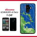 【 ビジネススマートフォン F-04F ケース 】ドコモビジネスオンライン Android スマホケース 全機...