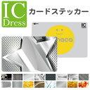 ICカードステッカー ICカードシール スイカ Suica PASMO パスモ ICOCA TOIC
