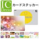 ICカードステッカー ICカードシール スイカ Suica PASMO パスモ ICOCA TOICA Edy nanaco フラワー デザイン 小花 花柄 ひまわり チューリップ かわいい