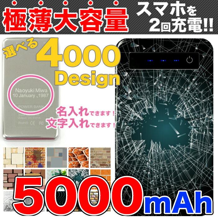 【送料無料】 オリジナル モバイルバッテリー 大容量 5000mAh 超薄型 記念日 軽量 コンパクト アルミ 金属 柄 デザイン フェンス 3Dアート イラスト クールケース かっこいい 男性向け ステンレス iPhone6 iPhone iPhone5 GALAXY Xperia ARROWS AQUOS