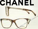 【送料無料】CHANEL シャネル メガネフレーム 眼鏡 めがね マーブルブラウン 0CH-3320-1525 ブランド/レディース/女性用/度付き・伊達・老眼鏡・カラー・パソコン用PCメガネレンズ交換対応