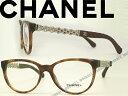 【送料無料】CHANEL シャネル メガネフレーム 眼鏡 めがね マーブルブラウン 0CH-3321Q-1525 ブランド/レディース/女性用/度付き・伊達・老眼鏡・カラー・パソコン用PCメガネレンズ交換対応