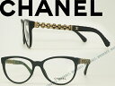 【送料無料】CHANEL シャネル メガネフレーム 眼鏡 めがね ブラック 0CH-3321Q-C501 ブランド/レディース/女性用/度付き・伊達・老眼鏡・カラー・パソコン用PCメガネレンズ交換対応