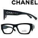 CHANEL メガネフレーム シャネル レディース ブラック 眼鏡 0CH-3387-C501 ブランド