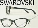 SWAROVSKI スワロフスキー メガネフレーム ブラック 眼鏡 めがね SK5130F-001 ブランド/レディース/女性用/度付き・伊達・老眼鏡・カラー・パソコン用PCメガネレンズ交換対応/レンズ交換は6,800円~