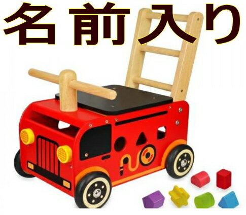 つかまり立ちI'mTOY社(アイムトイ)「ウォーカー&ライド消防車」人気出産祝い乗用玩具カタカタ手押