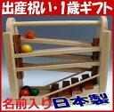 木のおもちゃスロープ 日本製 木琴の音「コロコロシロホン」 ...