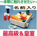 積み木 引車積木 日本製 コイデ 送料無料 4cm 皇室 1歳 2歳 誕生日プレゼント おもちゃ 木製 木のおもちゃ 誕生日 プレゼント 知育玩具 名入れ 名入れ