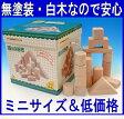 ●「森の積み木」【エドインター】 無塗装 白木積み木 ブロック つみき 積木 ブロック 木製 おもちゃ 知育 木のおもちゃ