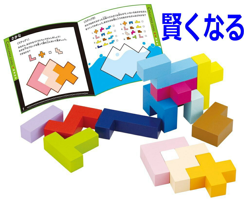 知育玩具3歳4歳〜立体パズル3歳誕生日プレゼントEd・Interエド・インター社木のパズル3歳3才知