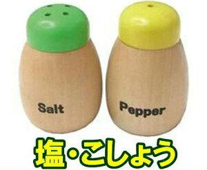 「塩・こしょうセット」調味料 ままごと 人気 木製