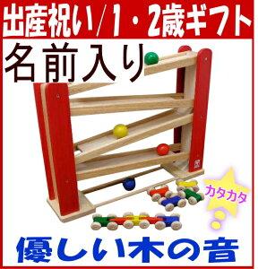 おもちゃ スロープ