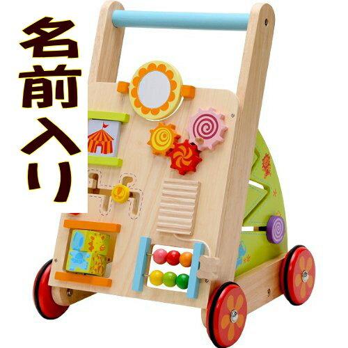名入れ 無料 アイムトイ 「ベビーファーストウォーカー」 手押し車 玩具 押し車 誕生日 1歳 出産祝い 男の子 女の子 木のおもちゃ ギフト 赤ちゃん ベビー 幼児 おもちゃ カタカタ 木製 木のおもちゃ