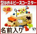 出産祝い 名入れ 「アニマルビーズバス」【エドインター】 男の子 女の子 おもちゃ 知育玩具