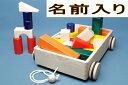 名入れ 引車積木 日本製 積み木 コイデ 送料無料 4cm