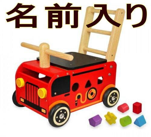 名入れ I'm TOY社(アイムトイ)「ウォーカー&ライド 消防車」 人気 出産祝い 乗用玩具 カタカタ 手押し車 送料無料 誕生日 1歳 男 プレゼント 木のおもちゃ 玩具 ギフト 赤ちゃん ベビー 幼児 足けり