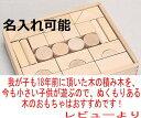 18年前に頂いた木の積み木を 日本製 無塗装 積み木 ニチガンオリジナル 名入れ 送料無料 名入れ