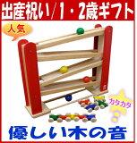 1歳くらいのお子様の必須のおもちゃ、その理由とは?出産祝い 男の子 女の子 にも最適の木のおもちゃ。●木のおもちゃ 知育玩具 「くるくるスロープ」( SMTB) 出産祝い 男の子