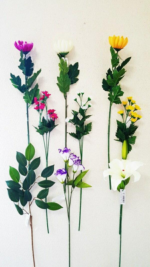 造花仏花 どれでも1本¥98 【お好きなアイテムをお選び下さい】【仏花】【盆花】【菊】