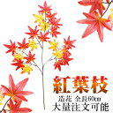 最安値に挑戦 モミジ 造花 全長60 大量注文可能 造花 モ...
